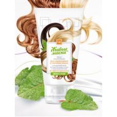 Маска косм. для укрепления и питания волос с натуральной хной, 140г