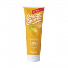 Натуральная сочная маска Лимон для молодой кожи, 150 г.