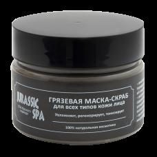 Грязевая маска-скраб для всех типов кожи лица, 100 мл