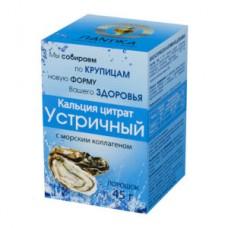 Кальция цитрат Устричный с морским коллагеном и витамином D₃, 60 табл. по 0,5 г