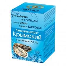 Кальция цитрат Крымский с витаминами А, E, D₃, 60 табл по 0.5 мг
