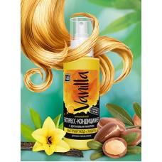 Экспресс кондиционер Vanilla для всех типов волос, 150 мл.